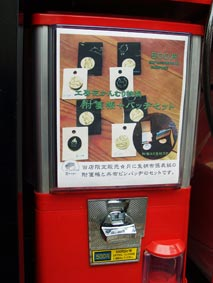 capsule_vending_machine07.jpg
